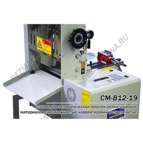 Станок для резки широких материалов с корректировкой по меткам СМ-В12-19