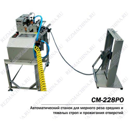Автоматическое прожигание отверстий и мерный рез СМ-228РО