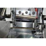 Машина для холодной и горячей резки ленточных материалов СМ-817