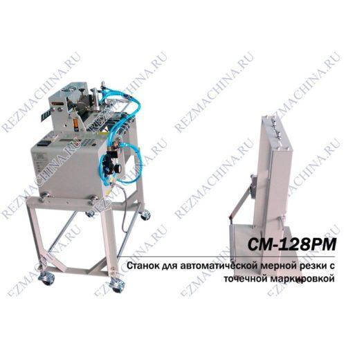 Резка синтетических лент с автоматической маркировкой (разметкой) СМ-128РМ