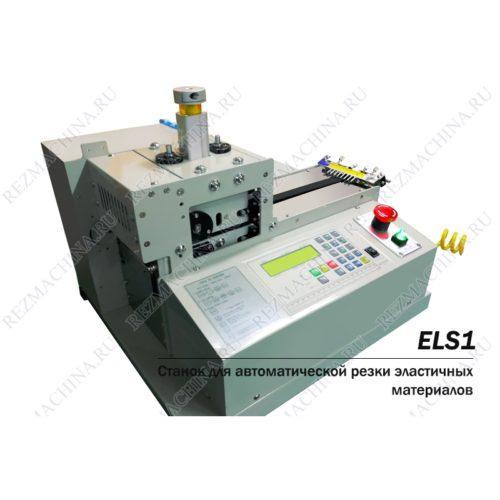 Станок для резки эластичных материалов, резинки ELS1