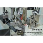 Станок для резки лент под углом от 0 до 45°. СМ-8-824