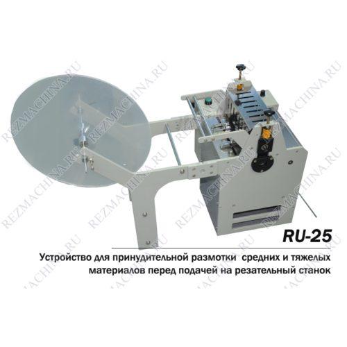Устройство принудительной размотки материала RU-25